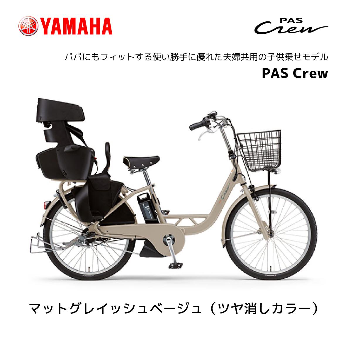 電動自転車 ヤマハ 子ども乗せ PAS Crew パス クルー 24インチ PA24C