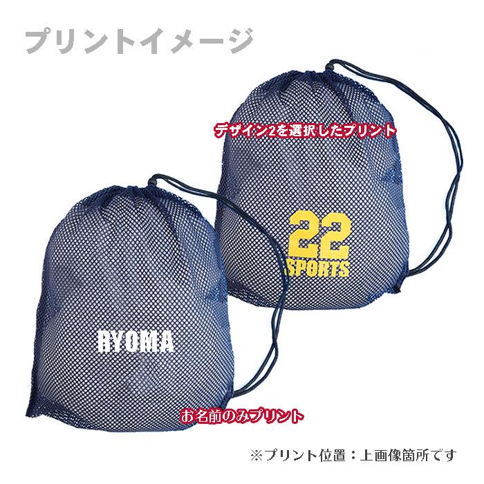 ☆【プリント購入】 ランドリーバッグ用
