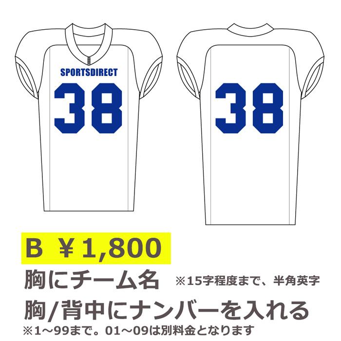■【同じ商品のジャージを、複数購入のプリント購入】 フットボールジャージ用