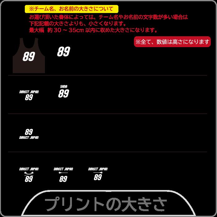 ▼【オプション プリント購入】 Quickリバーシブルメッジ(ビブス)用