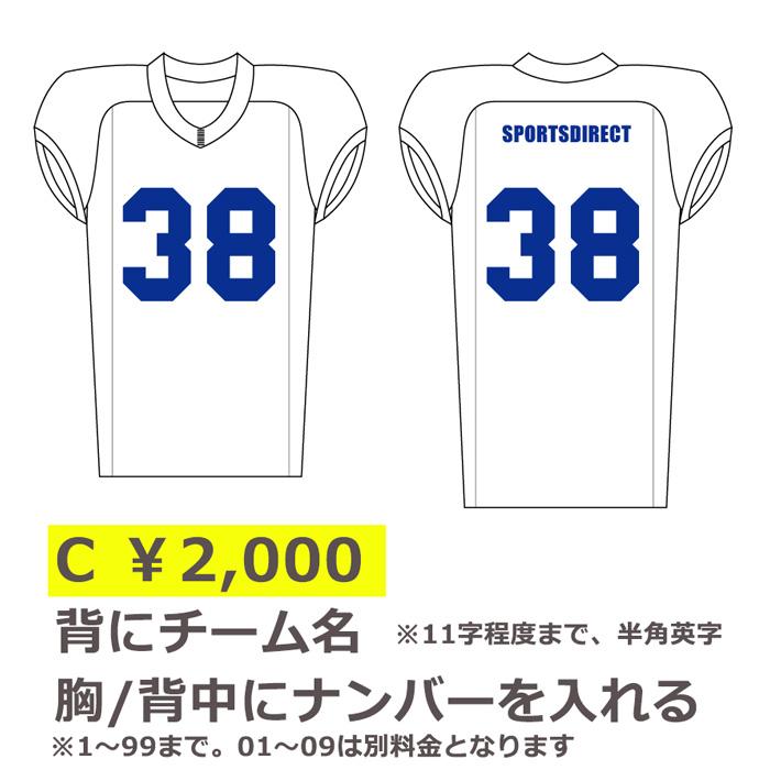 ■【プリント購入】 フットボールジャージ用