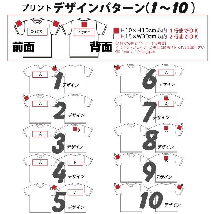 【送料無料】オリジナルTシャツ [2箇所プリント込] 5枚〜/スポーツダイレクトジャパン(SPORTS DIRECT)