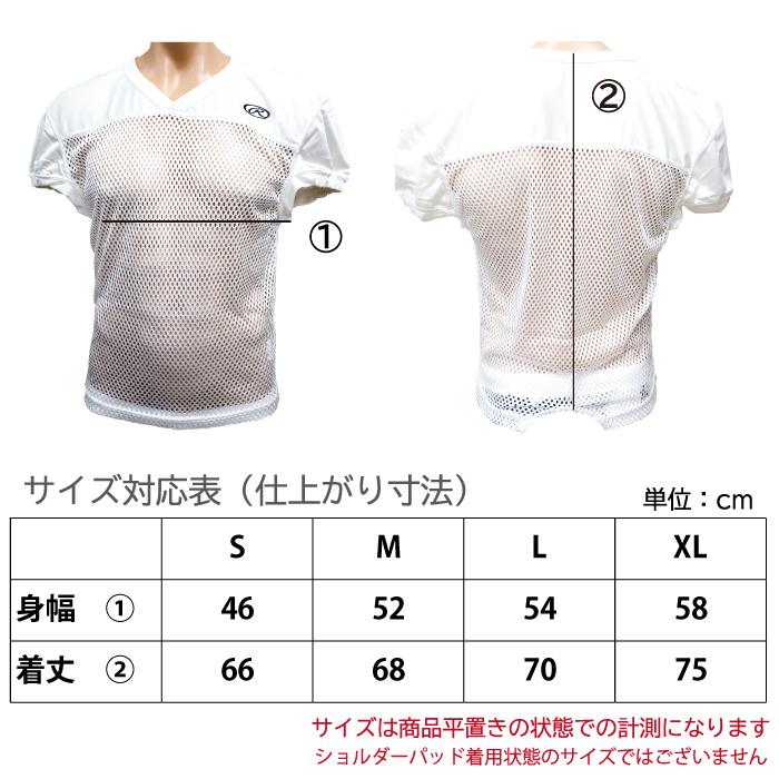 【S〜XLサイズ各カラー入荷】オープンメッシュ練習用ジャージ(FJPR1) 4カラー/ローリングス(Rawlings)