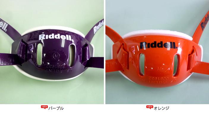 HARDCUP Chin Strap (MID)ハイ&ロー兼用 (R45621)/リデル(Riddell)