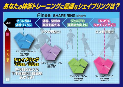 Finoa/フィノア シェイプリング(ジュニア)