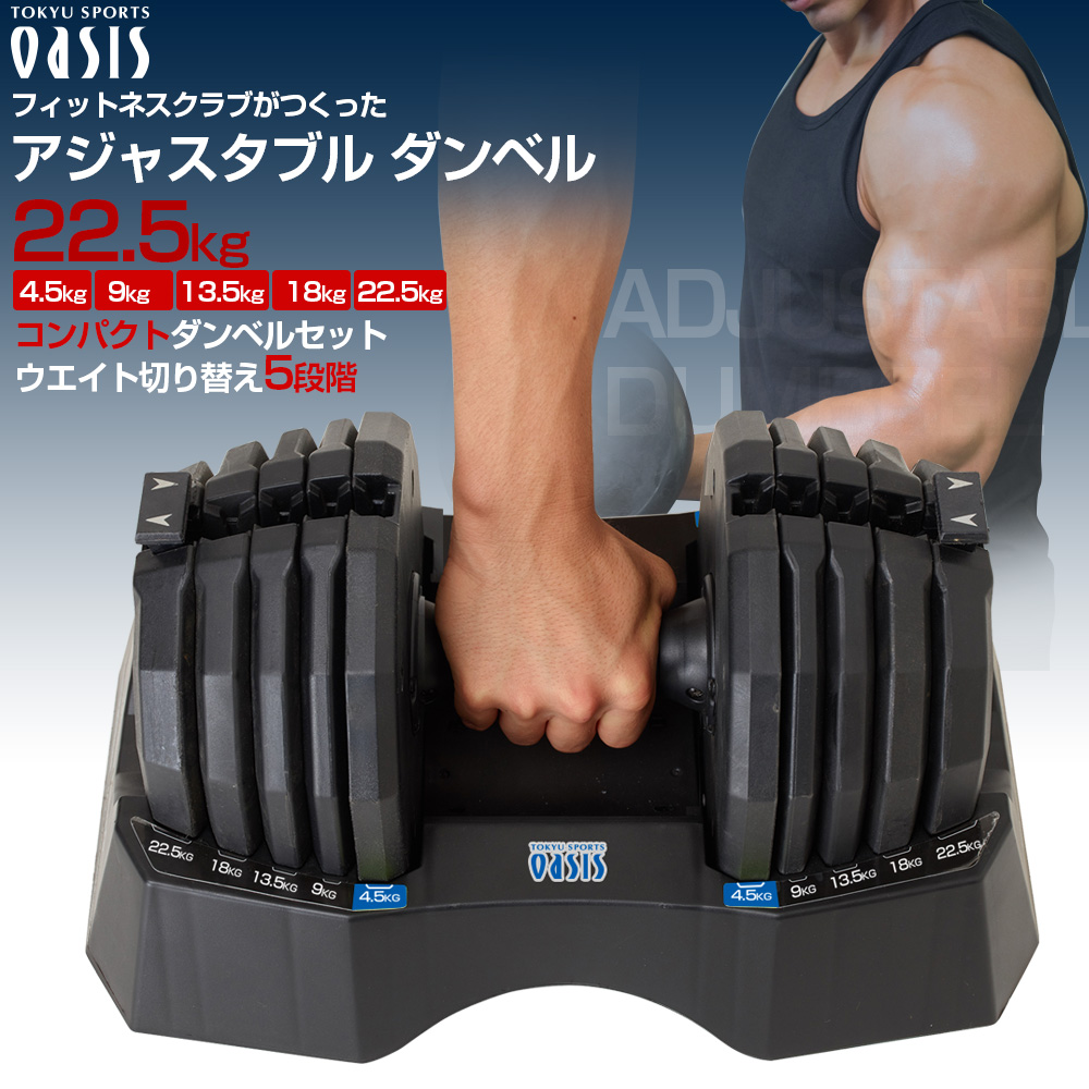 アジャスタブル ダンベル 22.5kg (2個セット)
