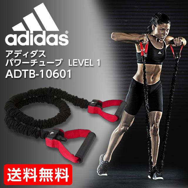 adidas (アディダス) パワーチューブ LEVEL1 ADTB-10601