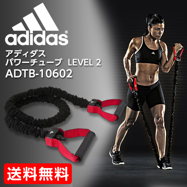 adidas (アディダス) パワーチューブ LEVEL2 ADTB-10602