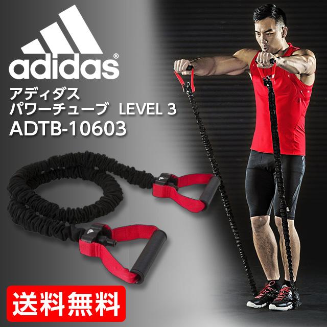 adidas (アディダス) パワーチューブ LEVEL3 ADTB-10603
