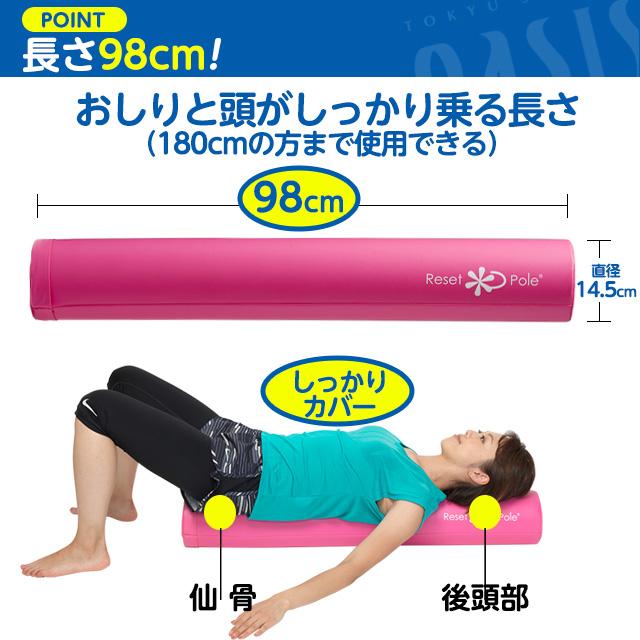 リセットポール 【ストレッチ用ポール ヨガポール】