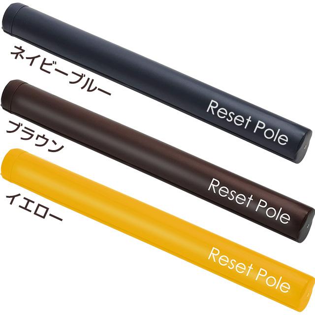 リセットポール スリム RP-500