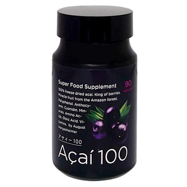 アサイー100(ACAI-100)90粒入り(1ヶ月用)