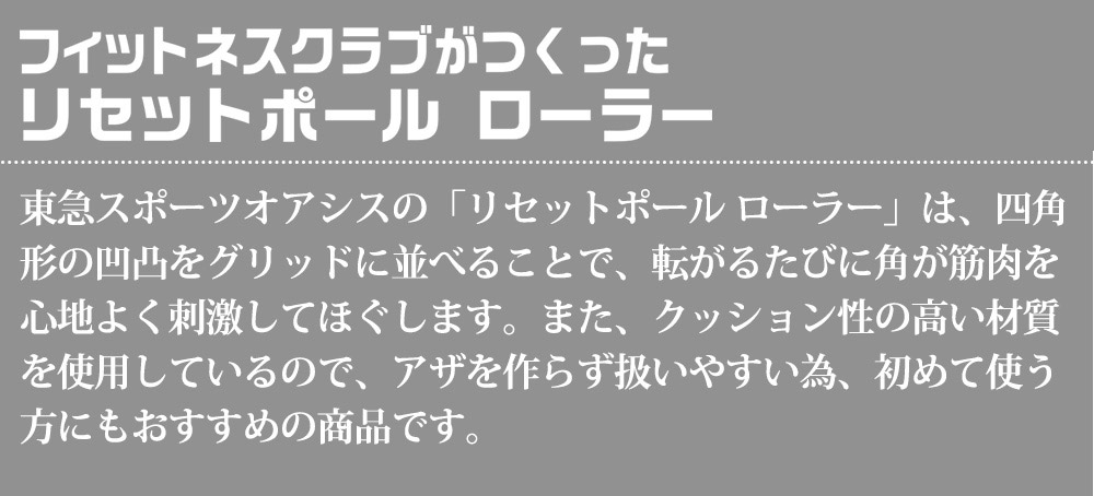 リセットポール ローラー 【 マッサージ 筋膜リリース トリガーポイント 】