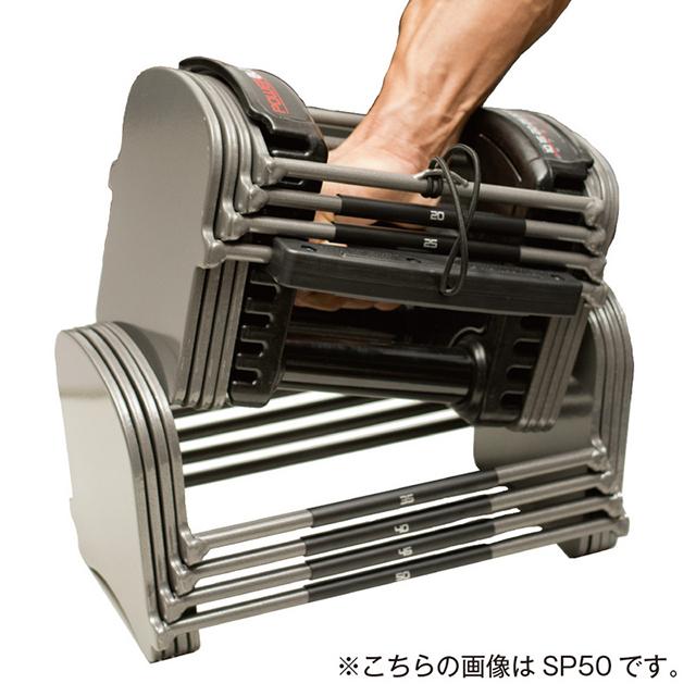 パワーブロック  SP50(23kg×2)