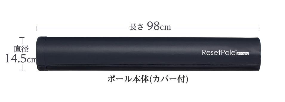 リセットポール アスリート RP-700 【ストレッチ用ポール ヨガポール】