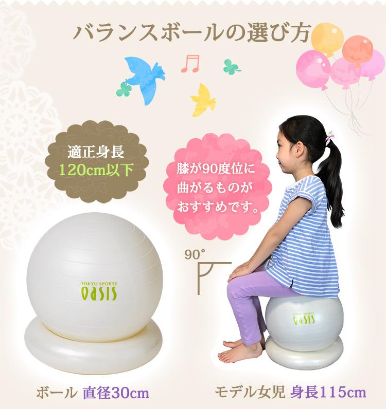 TAIKAN YOGA BALL 体幹ヨガボール キッズ 子供用 30cm バランスボール (TY-400)