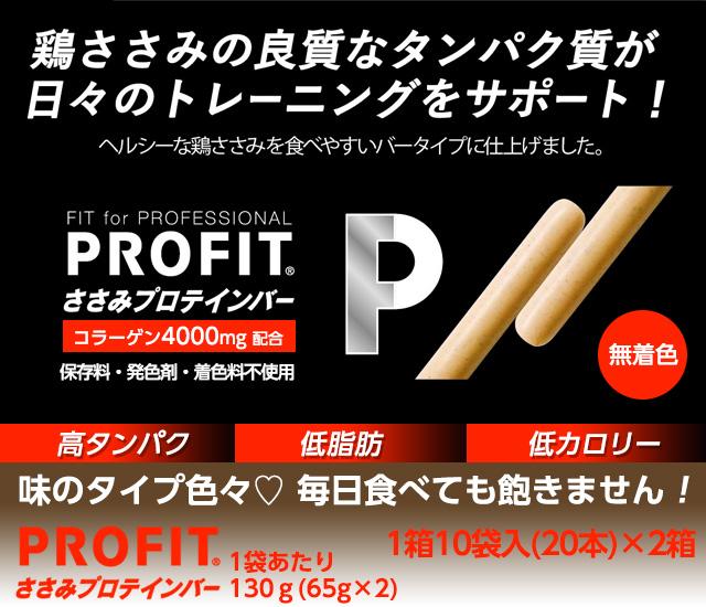 丸善 ささみ PROFIT SaSami (プロフィット) ささみプロテインバー1箱(10袋入り)×2箱