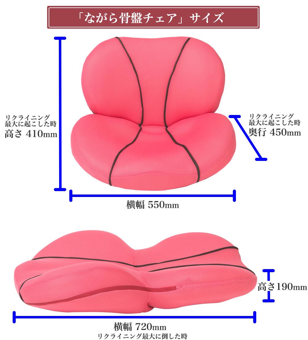 ながら骨盤チェア 左右にゆらす 座椅子 体幹 ウエスト ながら骨盤チェア(骨盤エクササイズ)