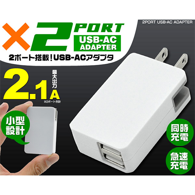 【互換品】JBL対応  急速充電器 ACアダプター 2ポート同時充電 最大2.1A 送料無料【メール便の場合】