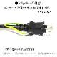 SHARP/シャープ対応 アース線付き AC電源ケーブル 3.0m  125v 7A  3ピンソケット(メス)⇔2ピンプラグ(オス)  Part.1  PSE適合 Tracking対応