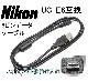 【互換品】Nikon ニコン 高品質互換 UC-E6  8ピンUSB接続ケーブル1.0m デジタルカメラ用  送料無料【ゆうパケット】