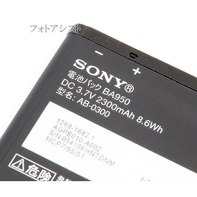 SONY ソニー純正 電池パック BA950   Xperia A SO-04E/Xperia ZR/Xperia UL SOL22 バッテリー[SO09] 送料無料【ゆうパケット】