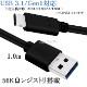 【互換品】SONY ソニー 高品質互換  (USB Type-C ) A-タイプC 1.0m USB 3.1 Gen1  56Kレジスタ使用 送料無料【メール便の場合】