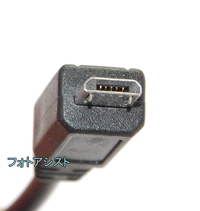 【互換品】CASIO EXILIM カシオ エクシリム 10447003_マイクロUSBケーブル  高品質互換 USB接続ケーブル1.0m デジタルカメラ用  送料無料【ゆうパケット】