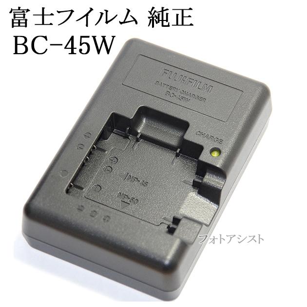 FUJIFILM 富士フイルム  BC-45W 純正バッテリーチャージャー・充電器   (NP-45・NP-45A・NP-45S・NP-50 対応) BC45W