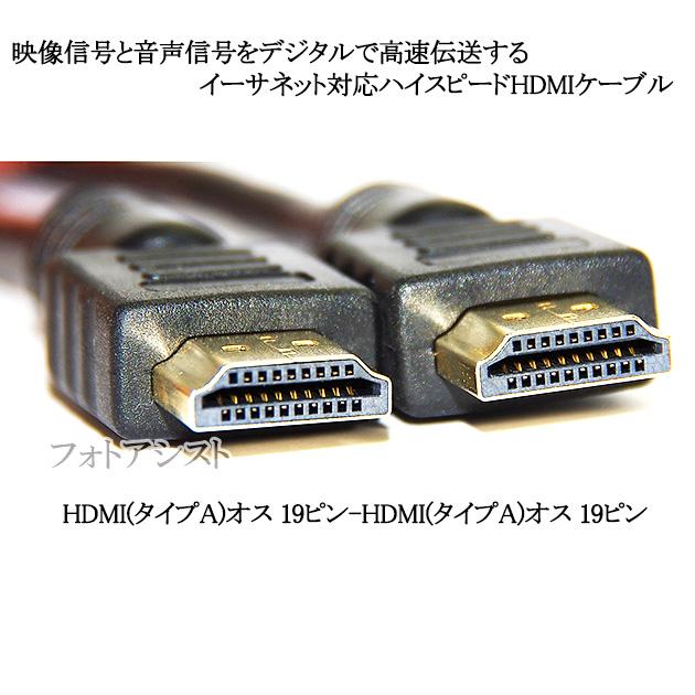 【互換品】SONY ソニー対応 DLC-HJ12 HDMIケーブル 高品質互換品 1.4規格 2.0m Part 2 Type-A イーサネット対応・3D・4K 送料無料【メール便の場合】
