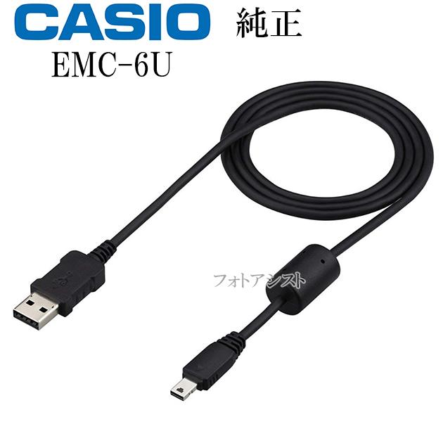 CASIO カシオ純正  EMC-6U  デジタルカメラ EXILIM用充電USBケーブル  ZR1300/ZR1100/ZR500対応など対応 送料無料【ゆうパケット】