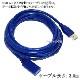 USB3.1 Gen1 (USB3.0) 高品質延長ケーブル 3.0m (タイプAオス - タイプAメス)青  スーパースピードUSB 最大転送速度5Gbps 送料無料【メール便の場合】