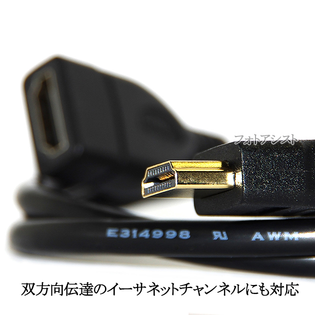 HDMI延長ケーブル  1.4規格   1.0m   A(オス)-A(メス)   金メッキ端子 (イーサネット対応・Type-A) フルハイビジョン・3D・4K 送料無料【メール便の場合】