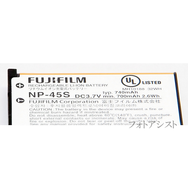 FUJIFILM 富士フイルム NP-45S 国内純正品 充電式バッテリー 充電池 送料無料【ゆうパケット】