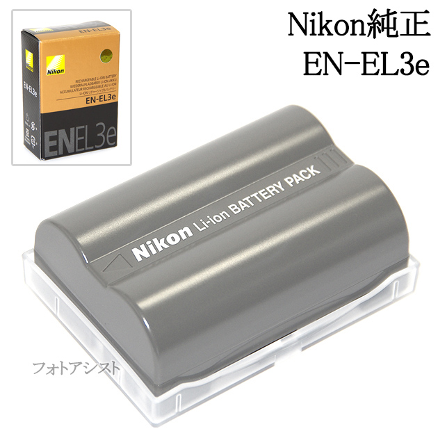 Nikon ニコン EN-EL3e リチャージャブルバッテリー充電池  国内純正品