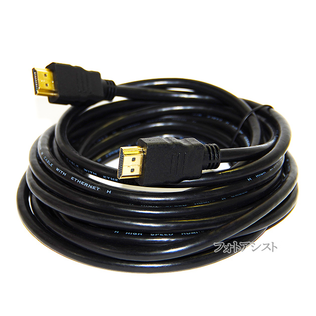 【互換品】SONY ソニー対応  HDMI ケーブル 高品質互換品 TypeA-A  1.4規格  5.0m  Part 2 イーサネット対応・3D・4K 送料無料【メール便の場合】