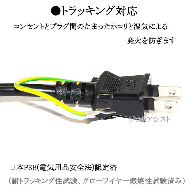 Panasonic/パナソニック対応 アース線付き AC電源ケーブル 3.0m  125v 7A  3ピンソケット(メス)⇔2ピンプラグ(オス)  Part.2  PSE適合 Tracking対応