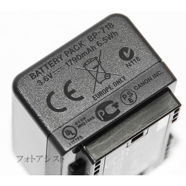 Canon キヤノン BP-718 純正カメラバッテリー 充電池 BP718