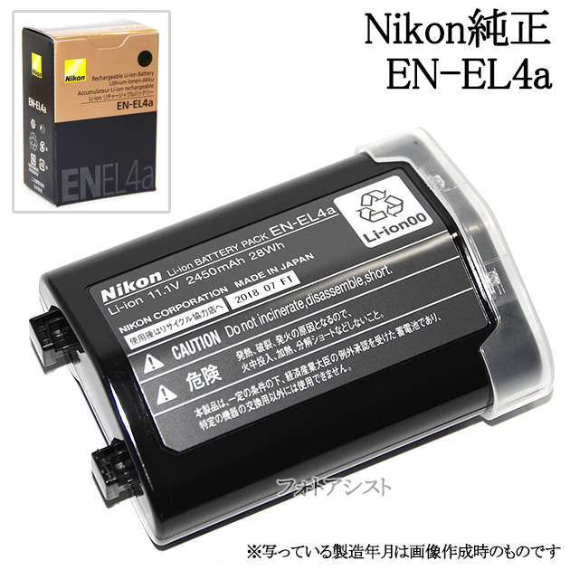 Nikon ニコン EN-EL4a リチャージャブルバッテリー充電池  国内純正品