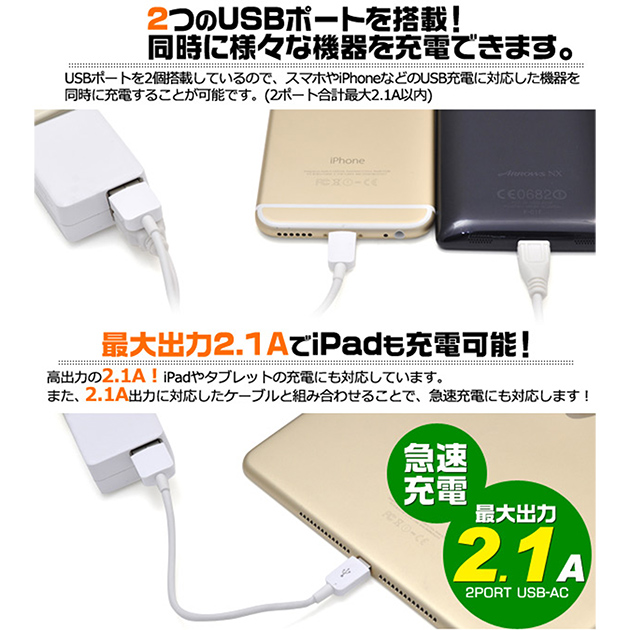 【互換品】その他メーカー対応 Part3  急速充電器 ACアダプター 2ポート同時充電 最大2.1A 送料無料【メール便の場合】