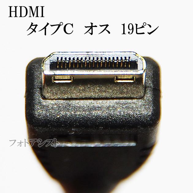 HDMI ケーブル HDMI (Aタイプ)-ミニHDMI端子(Cタイプ) オリンパス機種対応  1.4規格対応 2.0m ・金メッキ端子 (イーサネット対応・Type-C・mini)  送料無料【メール便の場合】