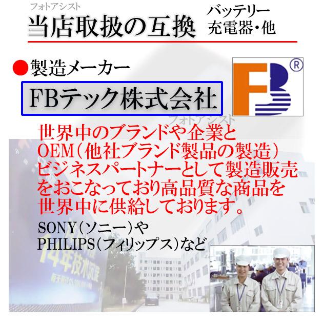 【互換品】 Canon キヤノン NB-1L / NB-1LH 高品質互換バッテリー 保証付き  送料無料【メール便の場合】