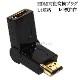 HDMI可動変換プラグ 180度自在  1.4規格  HDMIオス-メスアダプタ  送料無料【メール便の場合】