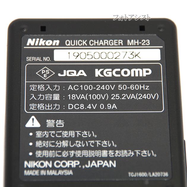 Nikon ニコン MH-23  クイックチャージャー  EN-EL9/EN-EL9a専用充電器  国内純正品