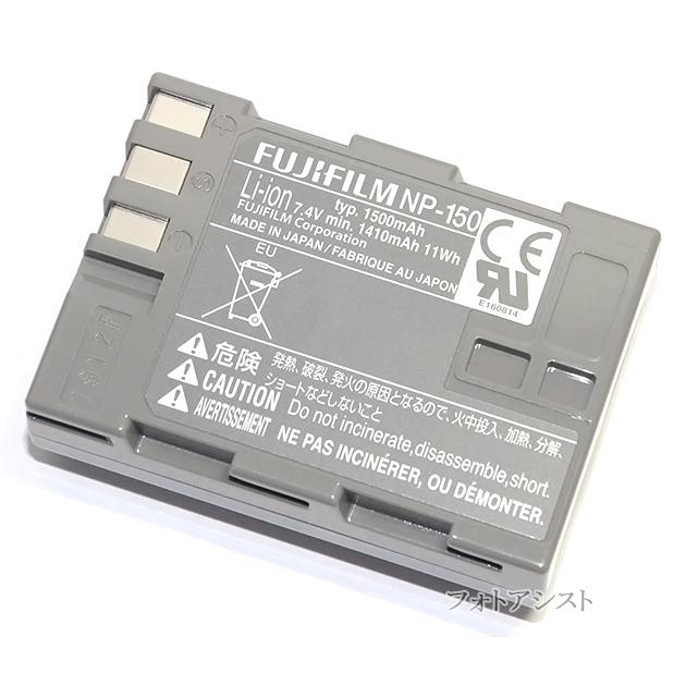 FUJIFILM 富士フイルム バッテリー FinePix S5Pro専用 NP-150 国内純正品 送料無料【ゆうパケット】