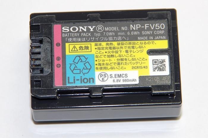 ソニー リチャージャブルバッテリーパック NP-FV50 国内純正品  送料無料【ゆうパケット】