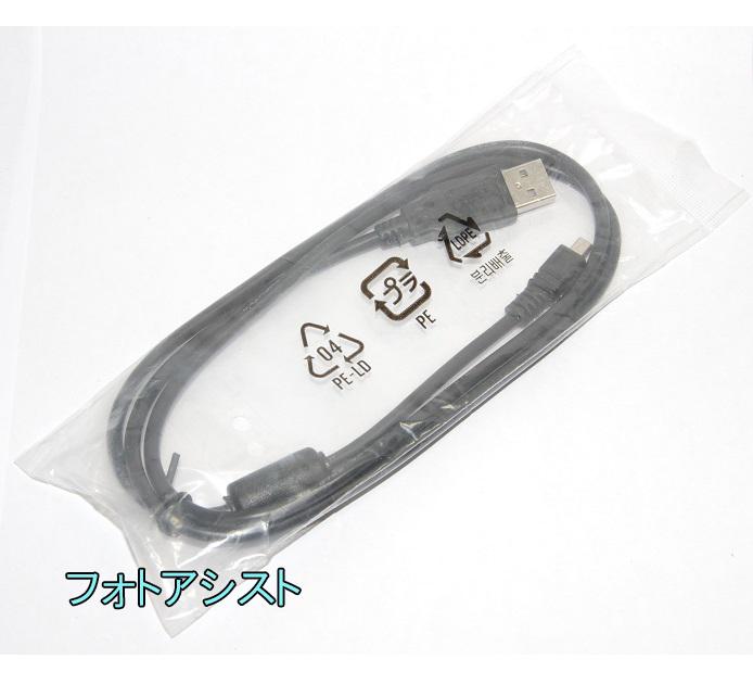 【互換品】OLYMPUS オリンパス CB-USB7 高品質互換USB接続ケーブル デジタルカメラ用  送料無料【ゆうパケット】