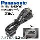 【互換品】Panasonic パナソニック K1HA14AD0002 高品質互換 USB接続ケーブル 1.5m DMC-FT1・TZ7・GH1など対応