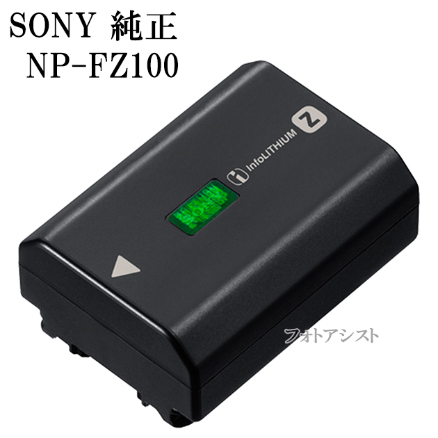 SONY ソニー純正品 NP-FZ100 リチャージャブルバッテリーパック  翌日配送対応