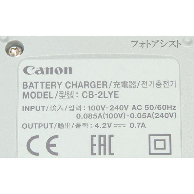 Canon キヤノン 純正バッテリーチャージャー CB-2LY 電源ケーブル版 【NB-6L・NB-6LH対応充電器】 CB2LY